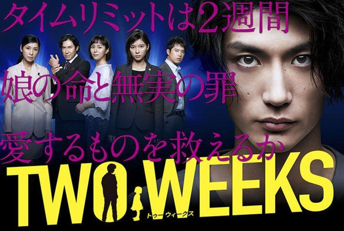 2019 夏季日劇推薦 5:《TWO WEEKS》(16/7 首播)